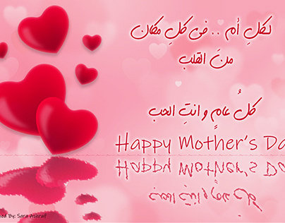 mothers' day