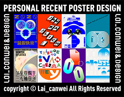 个人近期海报合集 | Personal recent poster collection