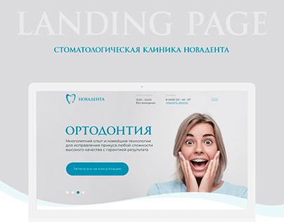 Стоматологическая клиника Новадента