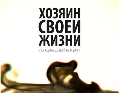 """Социальный ролик """"Хозяин своей жизни"""""""