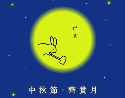 2019 Moon Festival