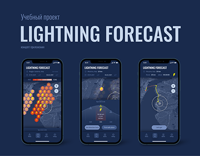 Lightning Forecast - концепт приложения