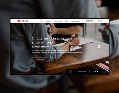 IRENS - Landing Page