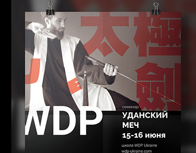 WDP Posters