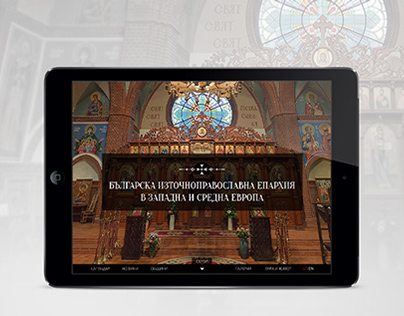 Bulgarian Orthodox Eparchy of Western & Central Europe