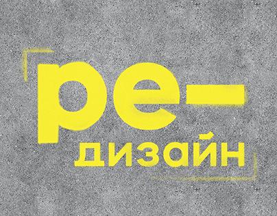 Interior studio branding - Редизайн