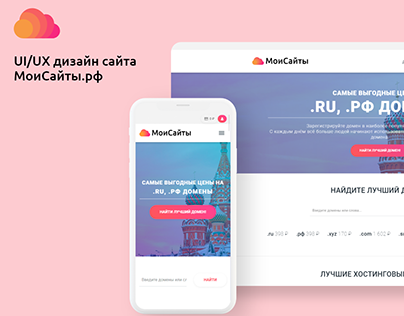 UI/UX-дизайн сайта МоиСайты.рф