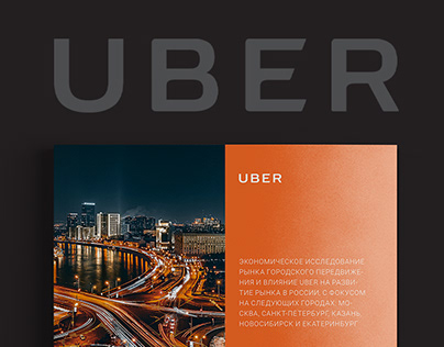 Дизайн отчета для Uber
