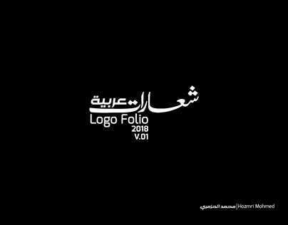 Arabic Logofolio 2018 vol. 1