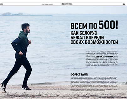 Taras Telkovsky (Running pastor) for Sporttime magazine
