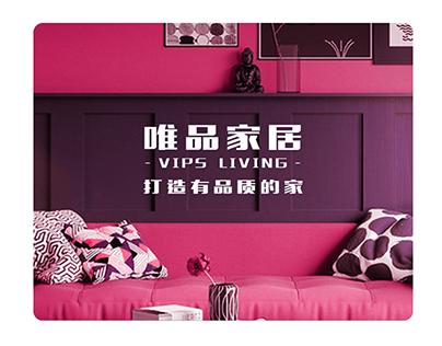 VIP LIVING APP - 唯品会 唯品家具频道概念稿