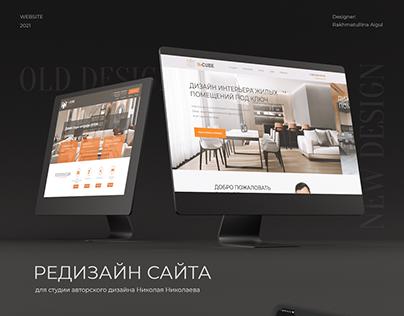 Website redesign for an interior design studio