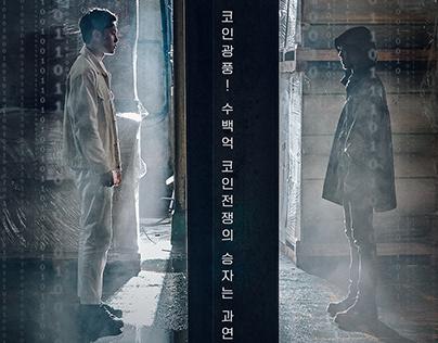 영화 '트웬티 해커' (MoviePoster,TWENTY HACKER, 2021)