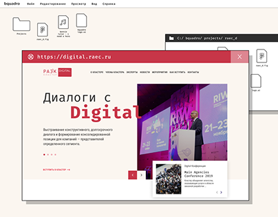 Cайт бизнес-кластера РАЭК/Digital