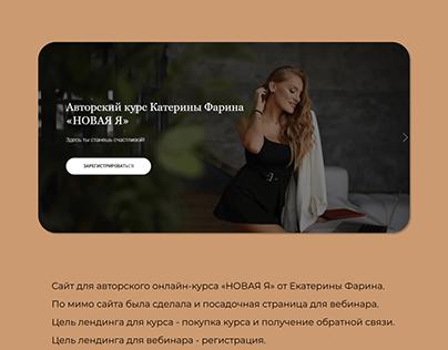 Авторский курс Катерины Фарина «НОВАЯ Я»