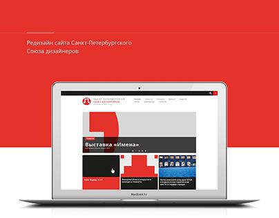 St.Petersburg Design Union | Web Design