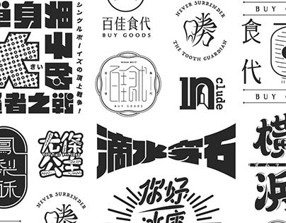 字體設計| Logotype__02