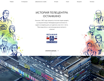 Timeline page for tv-center Ostankino