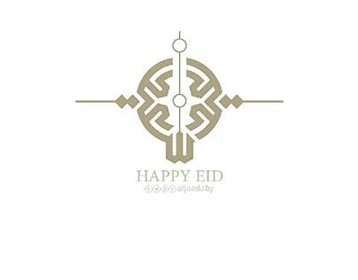 مخطوطة عيد سعيد