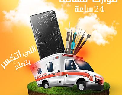 Social media ( Express Mobile Maintenance)