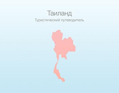 Презентация туристического приложения (Presentation)
