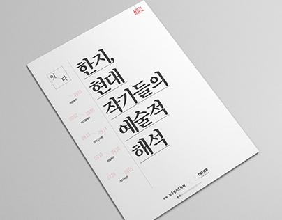 Exhibition It-Da / Wonju Hanji Festival
