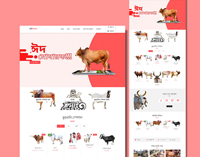 Cowcommerce Frontend Design