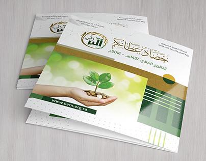 حصاد عطائكم Brochure