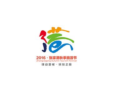 2016张家港旅游节