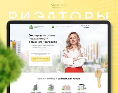 Landing Page — Real estate agency | Лендинг — Риэлторы