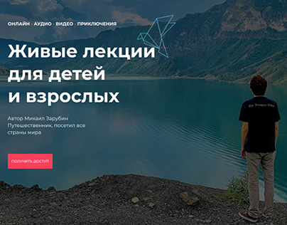 Website design for selling lectures