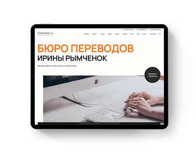 TRANSLATION AGENCY WEB DESIGN