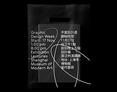 Shanghai Graphic Design Week 2019 | Indentity Concept
