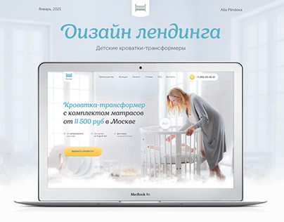 Landing page for baby cradle | Детские кроватки