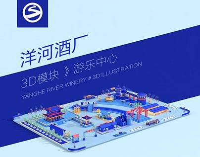 Yanghe Liquor factory3D illustration # 洋河酒厂 (一)