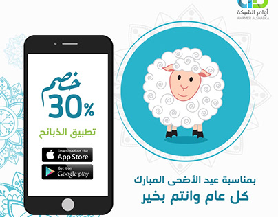 Eid Mubark || Motion Graphic