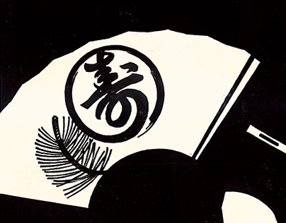 寿 扇ちらし 木版図画
