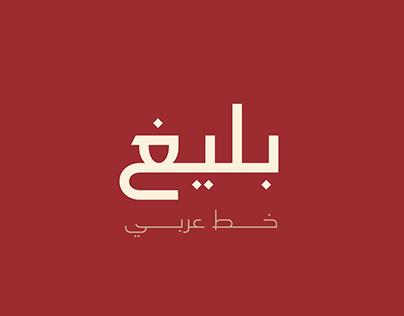 Baleegh ,, Arabic font