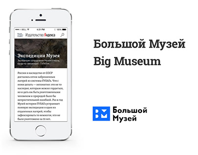 BigMuseum mobile article design concept