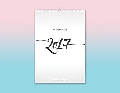 Calendar monthly planner 2017