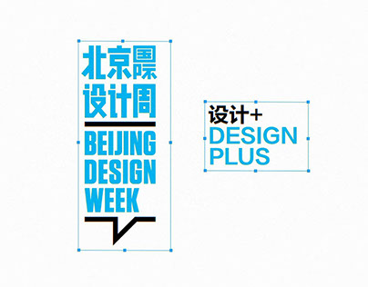 Beijing Design Week 2017