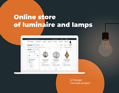 Online store of luminaire and lamps
