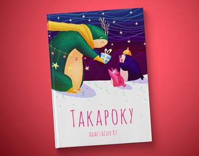 Takaroku