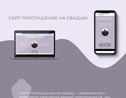 Свадебный сайт-приглашение