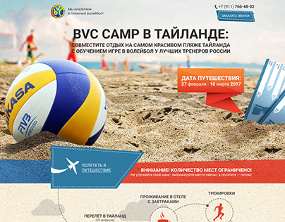 BVC Camp In Thailand
