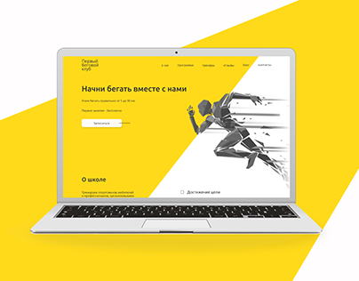 Landing page for running school