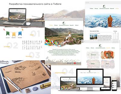 Разработка познавательного сайта о Тибете.