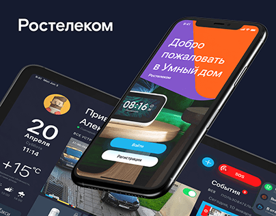 Rostelecom Smart Home