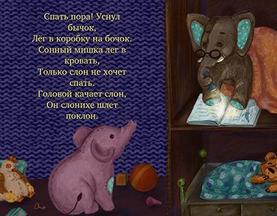 Barto poem Elephant