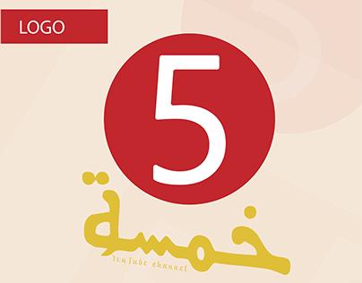 """LOGO DESIGN - KHAMSA YOUTUBE CHANEL. تصميم لوغو """"خمسة"""""""
